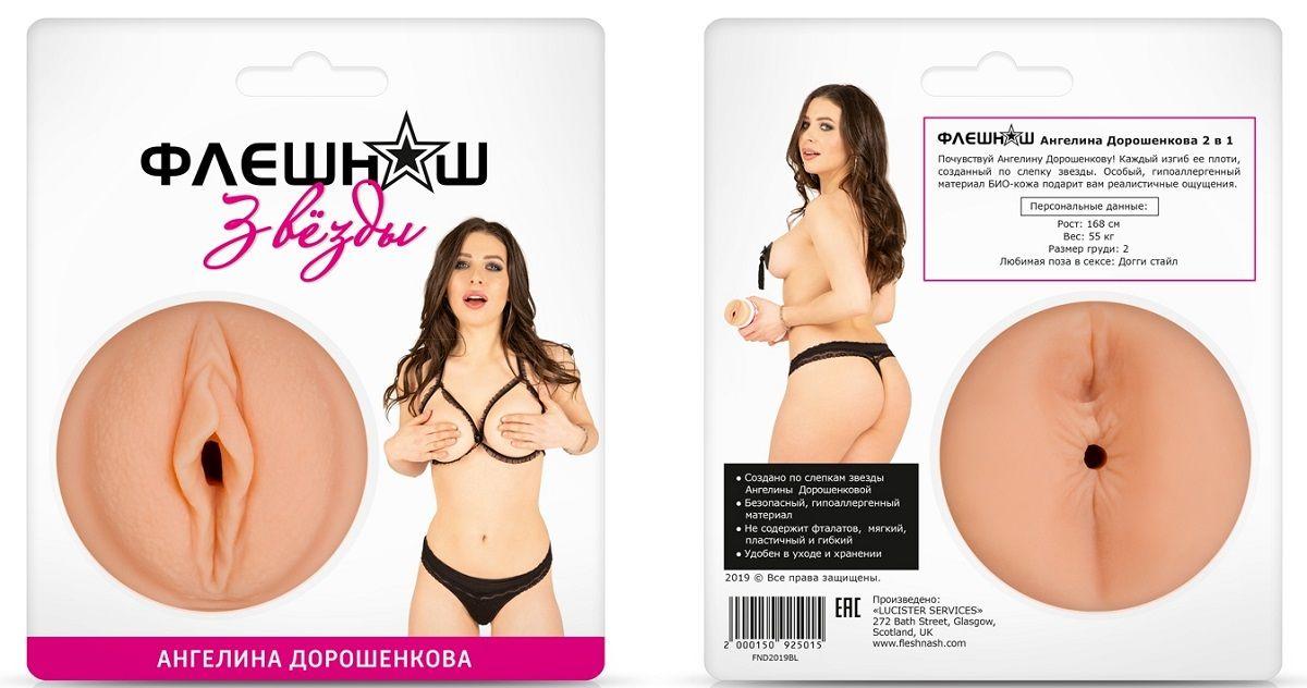 Двусторонний мини-мастурбатор - копия вагины и попки Ангелины Дорошенковой