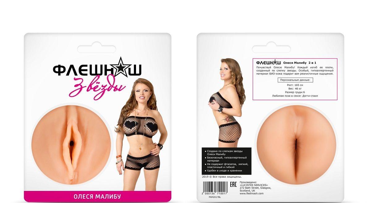 Двусторонний мини-мастурбатор - копия вагины и попки Олеси Малибу