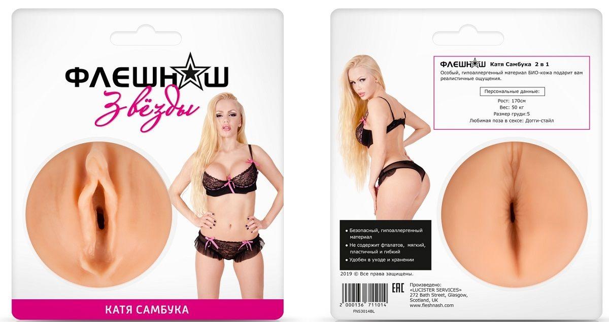 Двусторонний мини-мастурбатор - копия вагины и попки Кати Самбуки